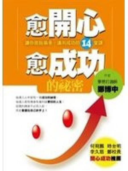 二手書《愈開心愈成功的祕密:讓你脫胎換骨,邁向成功的14堂課-學習館》 R2Y 9866278026