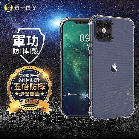 APPLE iPhone 12系列-軍功防摔殼12(6.1)透黑