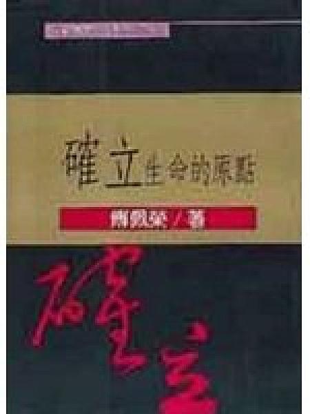 二手書博民逛書店 《確立生命的原點》 R2Y ISBN:9575850394│傅佩榮