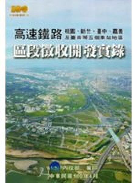 二手書 高速鐵路桃園、.新竹、臺中、嘉義及臺南等五個車站地區區段徵收開 R2Y 9789860275438