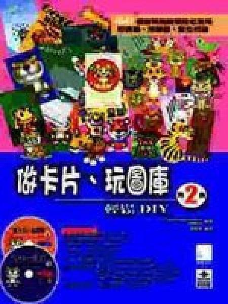 二手書博民逛書店 《做卡片、玩圖庫--輕鬆DIY(2)》 R2Y ISBN:9575271262│劉春彬