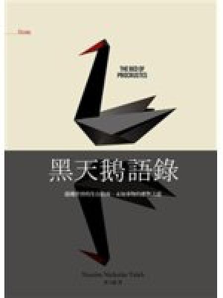 二手書《黑天鵝語錄:隨機世界的生存指南,未知事物的應對之道》 R2Y ISBN:9862132620
