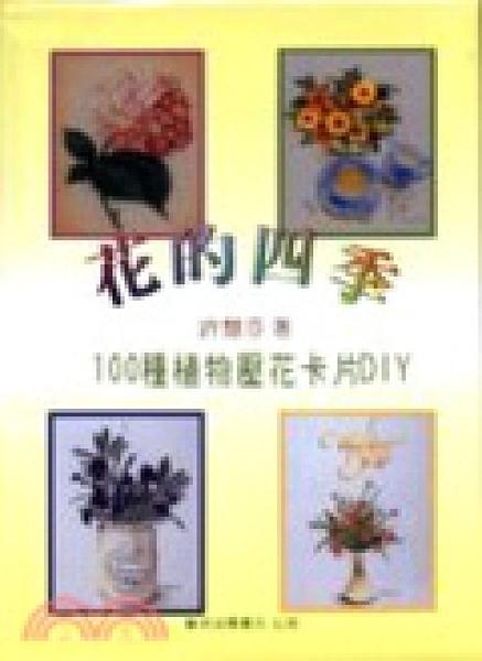 二手書博民逛書店 《花的四季》 R2Y ISBN:9573073404│許慧芬