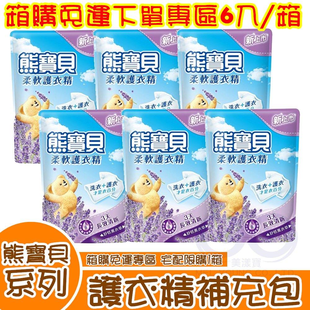 熊寶貝 柔軟護衣精 舒恬薰衣草 補充包1.84L (6入)/箱