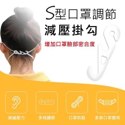S型調節減壓口罩固定扣環(10入組)