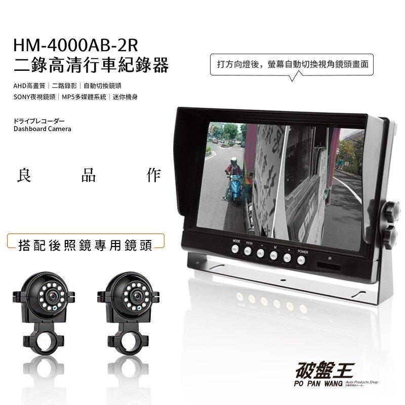 二錄 行車紀錄器【大貨車 卡車】行車死角錄影 視野無死角  可驗車【送安裝】HM-4000AB 2R 破盤王 台南
