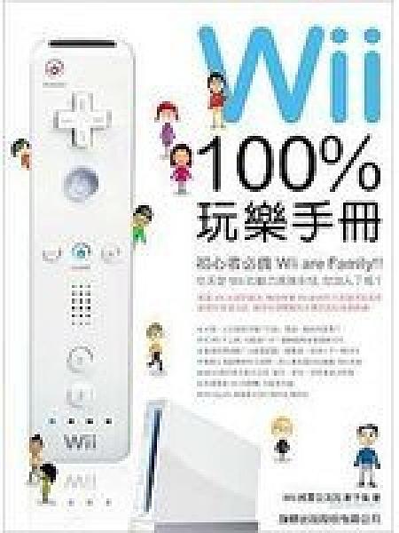 二手書博民逛書店 《Wii 100% 玩樂手冊》 R2Y ISBN:9574424936│Wii推廣交流站崽子兔