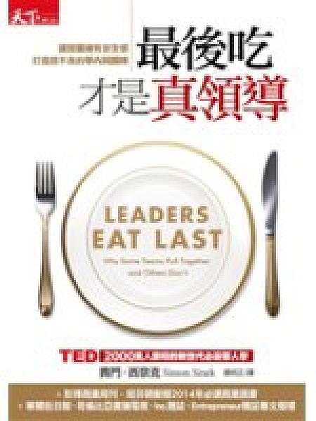 二手書《最後吃,才是真領導:讓部屬擁有安全感,打造挖不走的零內鬨團隊》 R2Y 9862419164