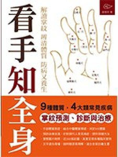 二手書博民逛書店 《看手知全身》 R2Y ISBN:9789863755340│趙理明