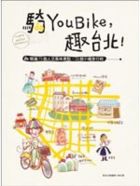 二手書 騎YouBike,趣臺北!:YouBike+捷運+散步,騎遍75個人文風味景點×16個小 R2Y 9789865916459