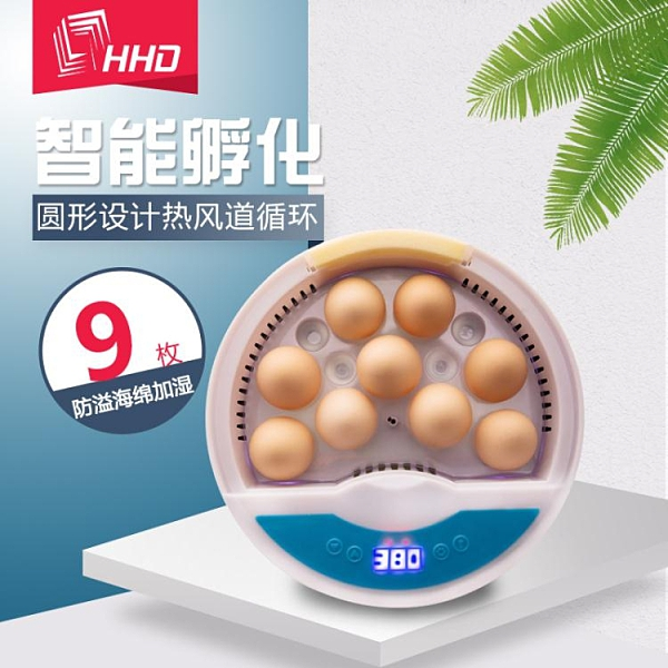 110V現貨 HHD9枚家用款孵化器迷你小雞孵化器鳥蛋雞鴨家禽孵蛋器自動孵化 快速出貨