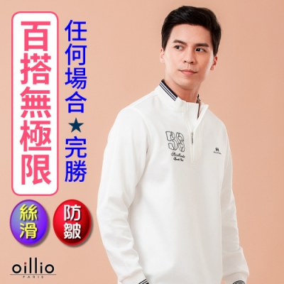 oillio歐洲貴族 男裝 長袖超柔舒適立領T恤 特色領子設計 質感滑順布料 舒適穿搭 白色