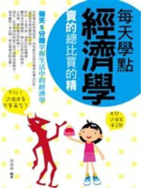 二手書博民逛書店 《每天學點經濟學:賣的總比買的精》 R2Y ISBN:9865946076│宋金泉