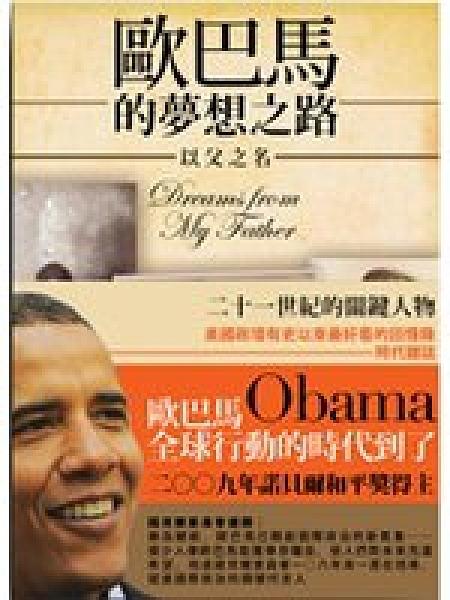 二手書博民逛書店 《歐巴馬的夢想之路-以父之名》 R2Y ISBN:9571349267│巴拉克.歐巴馬