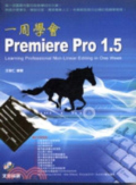 二手書博民逛書店 《一周學會Premiere Pro1.5》 R2Y ISBN:9861255680│王品仁