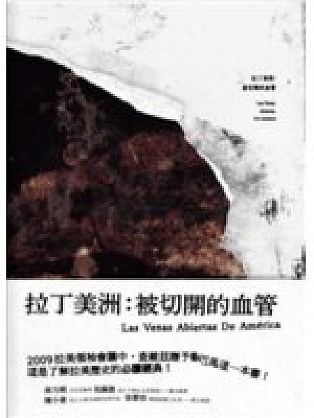 二手書博民逛書店 《拉丁美洲:被切開的血管》 R2Y ISBN:9868612292│愛德華多.加萊亞諾