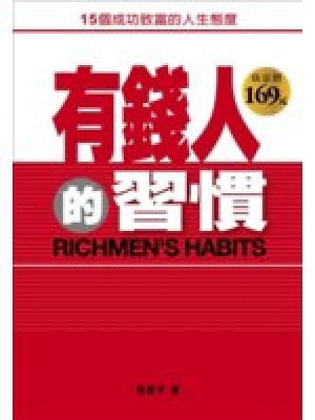 二手書博民逛書店 《有錢人的習慣》 R2Y ISBN:9867378636│張楚宇