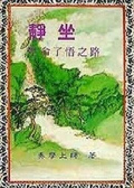 二手書博民逛書店 《靜坐-生命了悟之路》 R2Y ISBN:9579382204