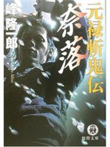 二手書博民逛書店 《元禄斬鬼伝奈落》 R2Y ISBN:4198919496│峰隆一郎