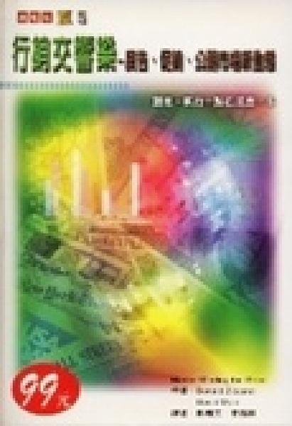 二手書博民逛書店 《行銷交響樂-廣告.促銷.市場新動態》 R2Y ISBN:9579396841│鄭雅文.李
