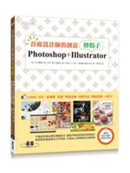 二手書博民逛書店 《首席設計師的創意妙點子:Photoshop+Illustrator》 R2Y ISBN:9863471615