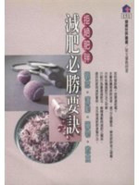 二手書博民逛書店 《減肥必勝要訣》 R2Y ISBN:9868008832│梁文薔