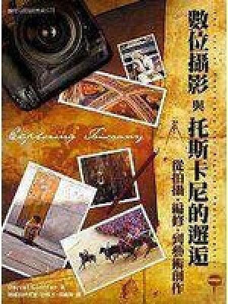 二手書博民逛書店 《數位攝影與托斯卡尼的邂逅-從拍攝、編修》 R2Y ISBN:9574424146│許明玉
