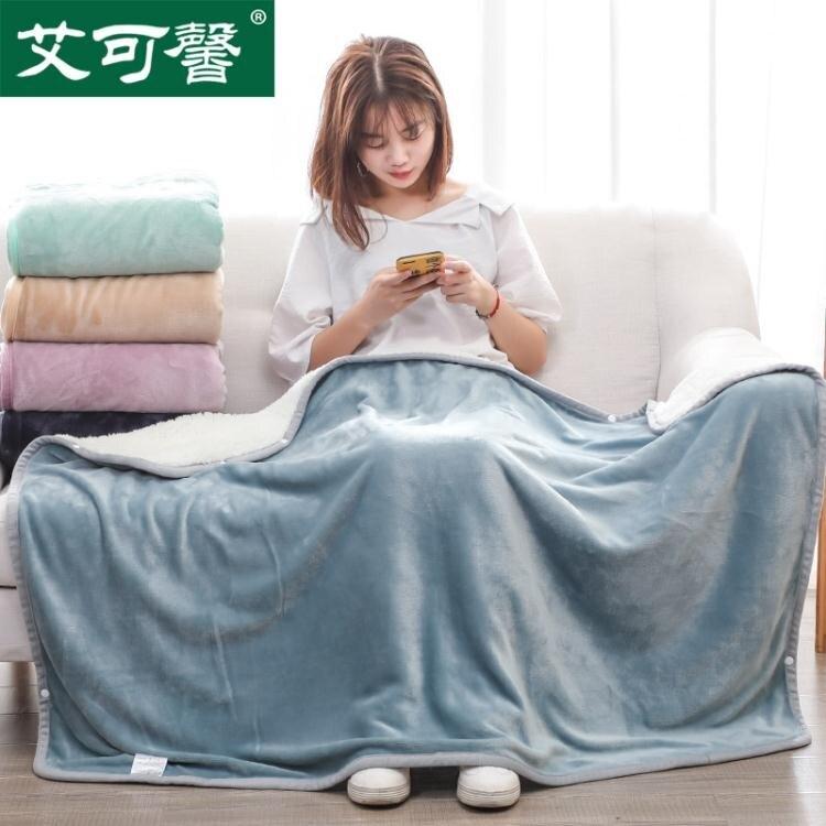 懶人斗篷辦公室可穿式小毛毯被子加厚雙層冬季懶人披肩斗篷小毯子單人午睡 清涼一夏钜惠