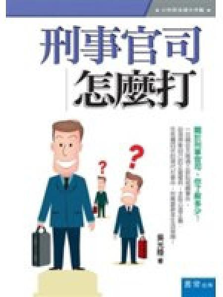 二手書博民逛書店 《刑事官司怎麼打》 R2Y ISBN:9861218955│吳光陸
