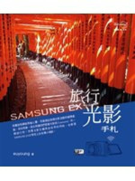 二手書博民逛書店 《SAMSUNG EX 旅行光影手札》 R2Y ISBN:9789863060611│euyoung