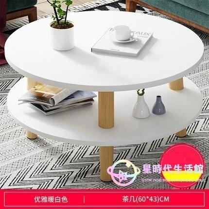 茶幾 代茶桌小型客家用桌子意沙幾北【星時代生活館】jy