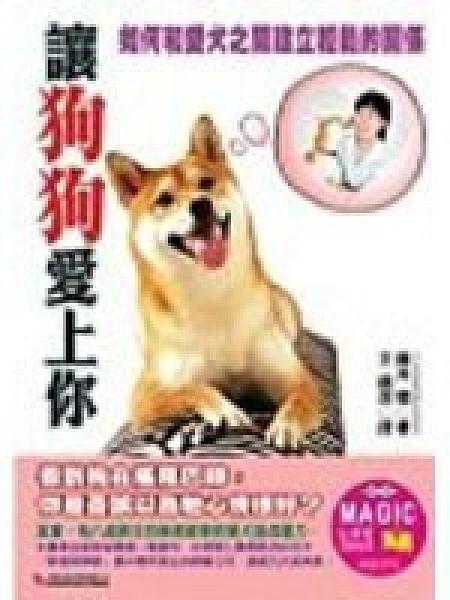 二手書博民逛書店 《讓狗狗愛上你》 R2Y ISBN:9576864356│藤井聰