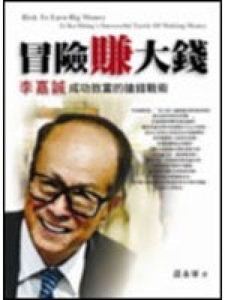 二手書 冒險賺大錢:李嘉誠成功致富搶錢戰術--Risk To Earn Big Money:Li Ka Shing's S R2Y 9866987086