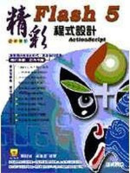 二手書博民逛書店 《精彩Flash 5程式設計》 R2Y ISBN:9570435844│吳目誠