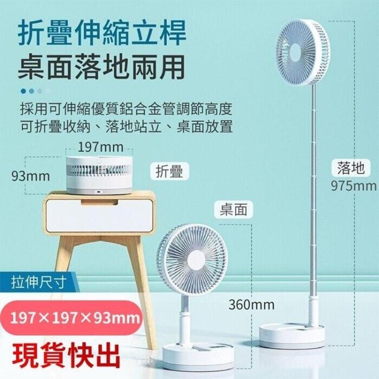 折疊風扇 伸縮usb無線風扇 電風扇桌上風扇落地風扇立扇靜音風扇