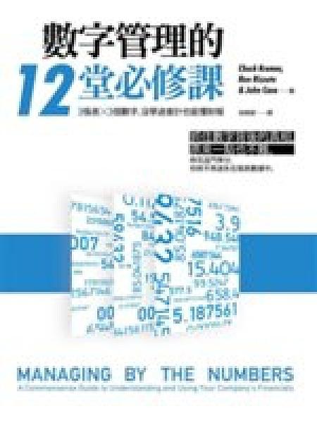 二手書 數字管理的12堂必修課:3張表X3個數字,沒學過會計也能懂財報。-企畫 R2Y 9861202900
