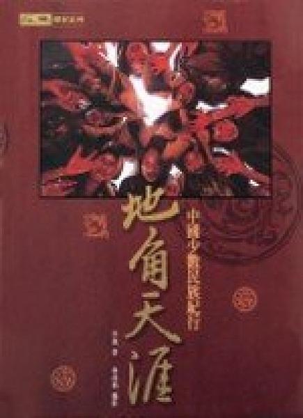 二手書博民逛書店 《地角天涯:中國少數民族紀行》 R2Y ISBN:957977269X│李旭,林添福/攝影