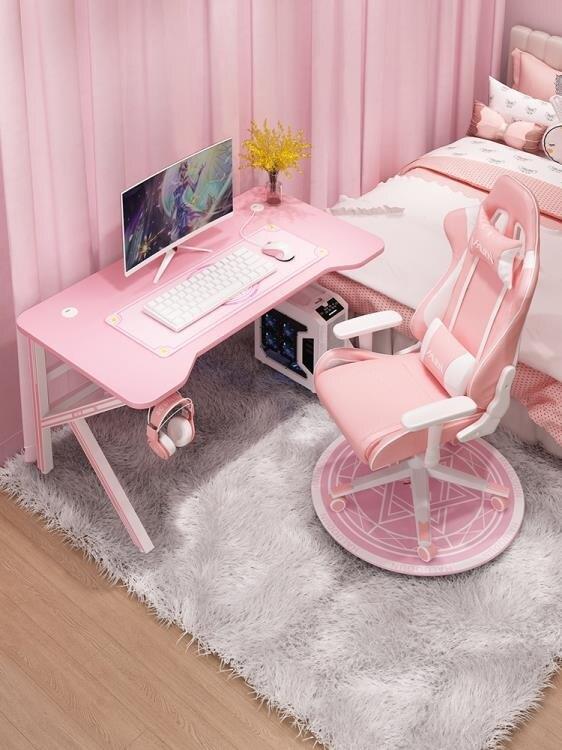 電腦桌 白色電競桌粉色電腦臺式桌游戲家用直播桌子網吧桌椅套裝組合書桌