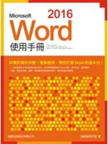 二手書博民逛書店 《Microsoft Word 2016 使用手冊》 R2Y ISBN:9789863123477│施威銘研究室
