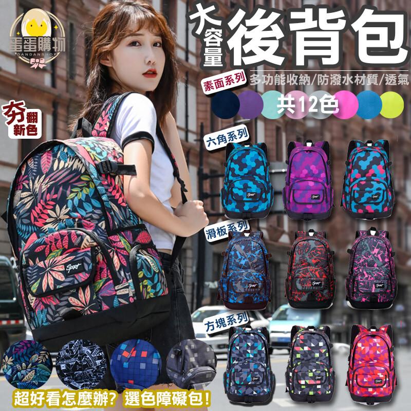 大容量雙肩後背包新款學生書包旅行包休閒學院風帆布尼龍韓版 d059