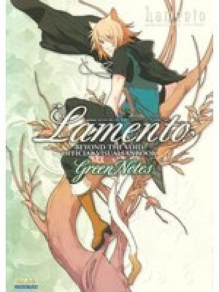 二手書《Lamento -BEYOND THE VOID- 公式ビジュアルファンブック Green Notes》 R2Y ISBN:9784757737877