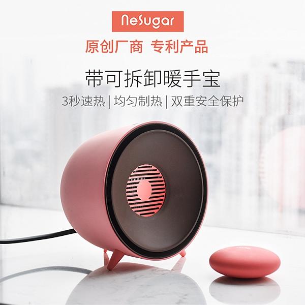 110V現貨 NeSugar新款速熱桌面暖風機小型創意迷你家用取暖器辦公室禮品 快速出貨