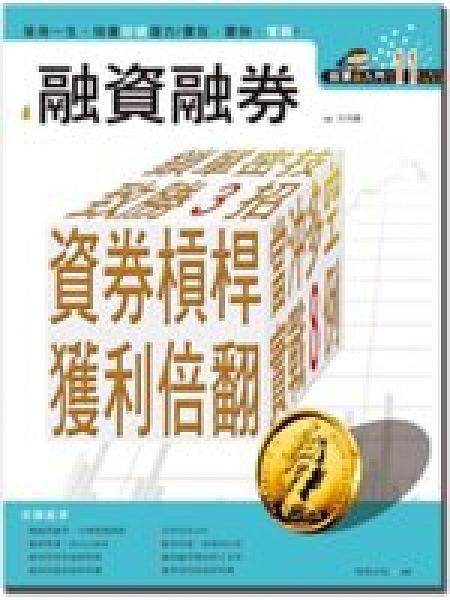 二手書博民逛書店 《股票超入門11:融資融券》 R2Y ISBN:9866489159│方天龍