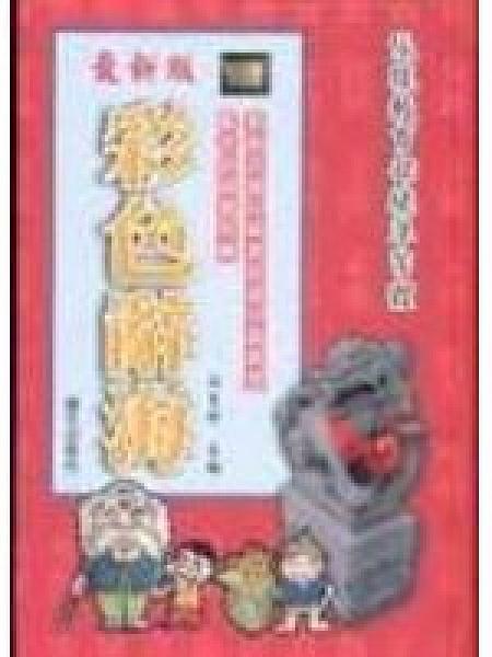 二手書博民逛書店 《彩色辭典(最新版)》 R2Y ISBN:9573097311│汪玉玲