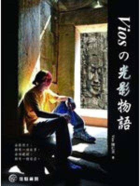 二手書博民逛書店 《Viosの 光影物語》 R2Y ISBN:9789866143250│Vios陳仁文