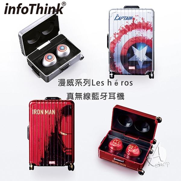 【A Shop】infoThink 漫威系列Les héros真無線藍牙耳機 美國隊長 鋼鐵人 藍牙5.0 低延遲