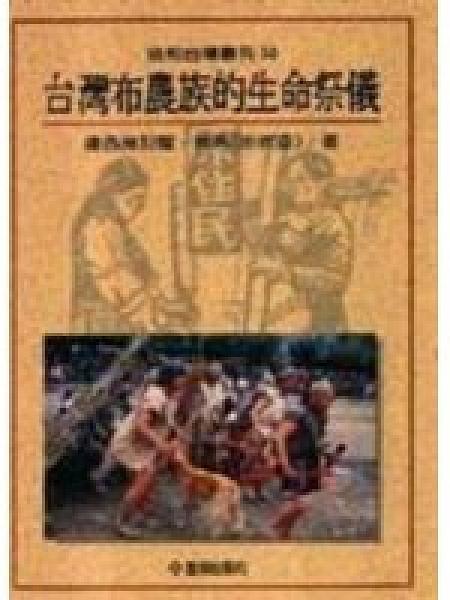 二手書博民逛書店《臺灣布農族的生命祭儀》 R2Y ISBN:957926130X