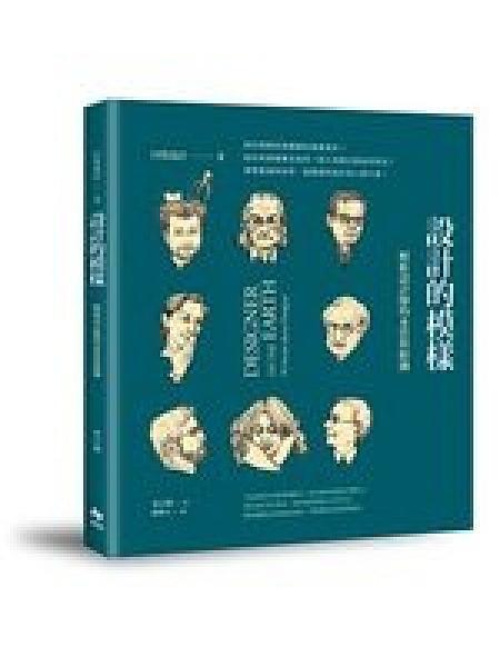 二手書《日常設計─II設計的模樣:解析設計師的本質與修鍊》 R2Y ISBN:9789865617264