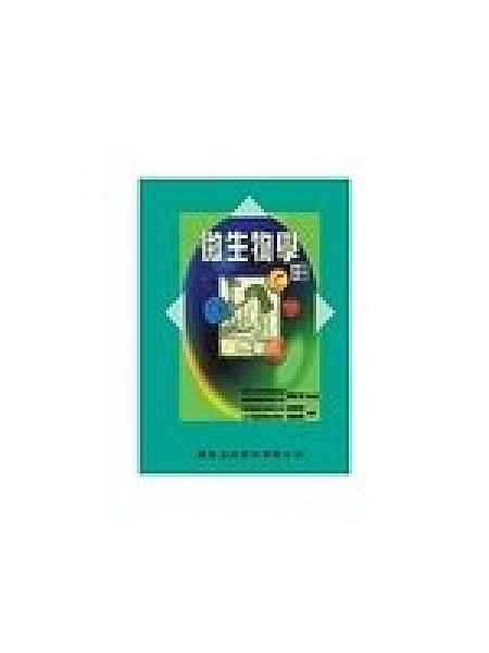 二手書博民逛書店 《微生物學(下)》 R2Y ISBN:9576402883│詹前朕