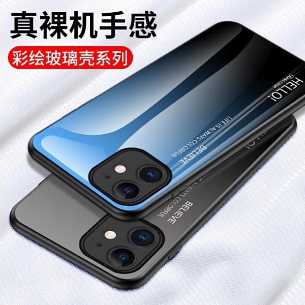 蘋果12 iPhone 12 Pro Max漸變玻璃殼 鋼化玻璃 手機殼 保護殼 矽膠 防摔 iPhone12 Mini